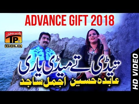 Aa Main Tekon Sair Karwan Sanwal 125 Te New Saraki Songs 2018