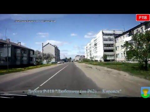 """Беларусь. Дорога Р-118 """"Любоничи — Кировск"""". Belarus. Road R-118 """"Lyubonichi - Kirovsk"""""""