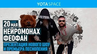 20.05.17 Москва  |  Новое шоу и премьера песнопения | Нейромонах Феофан | Neuromonakh Feofan