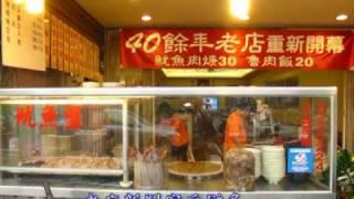 魷魚肉羹老店新開