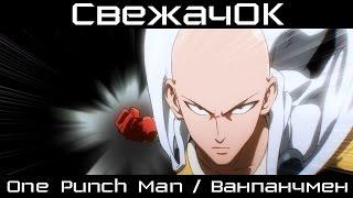 [СвежачОК] One Punch Man / Ванпанчмен