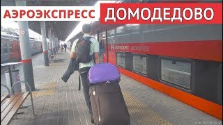 Фото Аэроэкспресс в Домодедово  To Domodedovo Airport By Aeroexpress  28 августа 2019