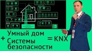 Умный дом + Системы безопасности = KNX