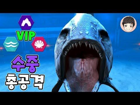 VIP 수중공룡 3속성 전부 획득?! 수중전 총출동! [쥬라기월드 10화]