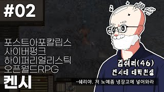 EP. 02 포스트아포칼립스사이버펑크하이퍼리얼리스틱오픈월드RPG | 켄시 // Kenshi