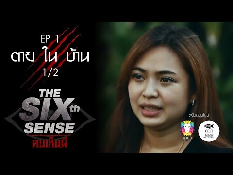 The sixth sense คนเห็นผี เทป1 : ตาย ใน บ้าน (part 1/2)