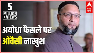 Ayodhya Verdict: Asaduddin Owaisi Not Happy With SC Judgment | ABP News