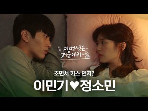(ENG/SPA/IND) [#BecauseThisisMyFirstLife] Lee Minki ♥ Jung So Min Clips | #Official_Cut | #Diggle