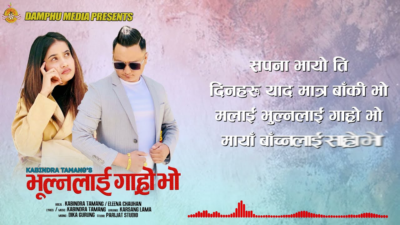 New Nepali Song BHULNALI GARHO VO॥ Kabindra Tamang & Eleena Chauhan ॥ भूल्नलाई गाह्रो भो ॥ 2021/2078