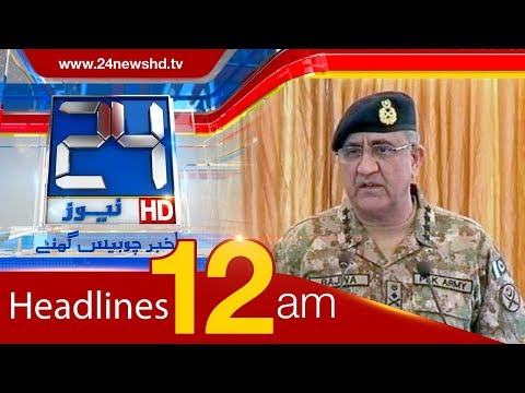 News Headlines - 12:00 AM - 19 December 2017 - 24 News HD