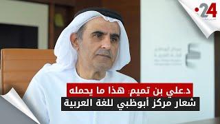 د علي بن تميم: هذا ما يحمله شعار مركز أبوظبي للغة العربية