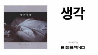[5Tracks Jazz Album] Javastory- 생각|Javastory - Thinking|Bossa Nova|보사노바|재즈음악|고음질|Korean Jazz Music