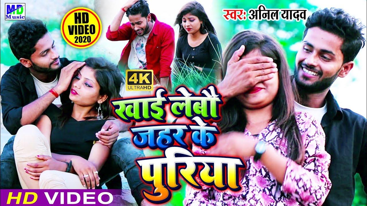 Download #Video_Song   खा लेबो जहर के पुरिया गे जान  Kha Lebo Jahar Ke Puriya Ge Jaan #Anil Yadav 4K Video