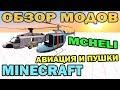ч.107 - Самолёты, вертолёты и крутые пушки (mcheli mod) - Обзор мода для Minecraft