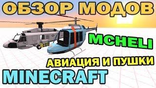 ч.107 - Самолёты, вертолёты и крутые пушки (mcheli mod) - Обзор мода для Minecraft(Обзор мода для Minecraft 1.6.4 - Mcheli mod Подпишитесь чтобы не пропустить новые видео. Подписка на мой канал - http://bit.ly/Di..., 2014-03-29T08:00:02.000Z)