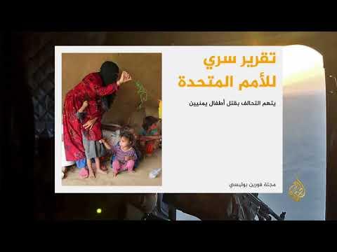 تقرير أممي يتهم التحالف بقتل مئات الأطفال باليمن  - نشر قبل 2 ساعة