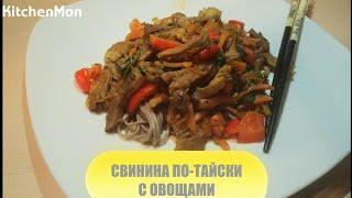 Видео рецепт блюда: свинина по-тайски с овощами