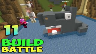 ч.11 Minecraft Build Battle - Обувь, Крепость и Гиппопотам)))