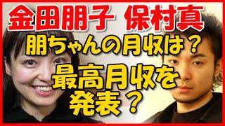 【金田朋子 保村真】  朋ちゃんはいくらもらってるの? ついに最高月収を発表? 保村真 検索動画 17