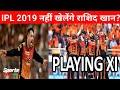 हैदराबाद के लिए एक बुरी खबर राशिद खान 2019 IPL नहीं खेलेंगे,वजह आपको हैरान करने वाला है