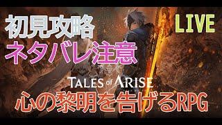 テイルズオブアライズ#テイルズ#Tales of Arise のんびり自分のペースでやっているのでネタバレはお控えください。 アクションが下手なので温かい目で。