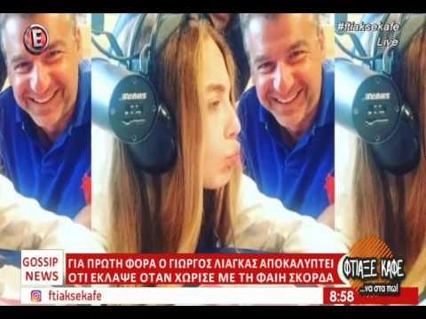 Ο Γιώργος Λιάγκας μιλάει για τα κλαματα μετά το χωρισμό