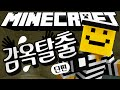 감옥에 또 갇혀버렸다 감옥탈출 마인크래프트 PE탈출맵 단편 마인크래프트 Minecraft Poket Edition 양띵TV미소