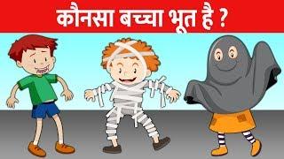 10 Hindi Paheliyan l Kunsa Bachha Bhoot Hai ? l Paheliyan in Hindi l Kitty Ki Paheli