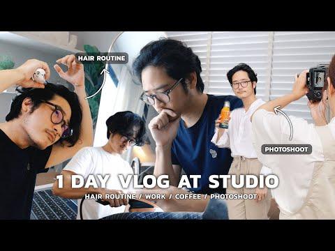 Vlog 1 วัน คุยเรื่องแต่งตัว ทำผม ดูแลหนวดเครา ทำงาน ชงกาแฟ และถ่ายรูป | TaninS