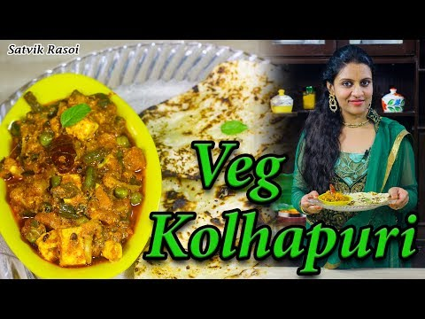 Veg Kolhapuri Recipe | वेज कोल्हापुरी | Spicy Indian Recipe