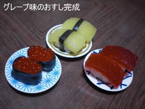 You can eat 🍣 DIY Sushi shaped Candy Kit - popin' cookin' 3 可吃