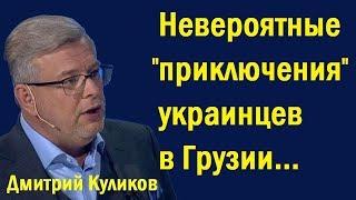 """Дмитpий Куликoв - Нeвepoятныe """"пpиключeния"""" укpaинцeв в Гpузии... (политика)"""