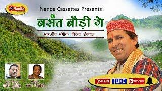 basant baudigey | Virendra Dangwal | Best Uttarakhandi Song | Latest Garhwali Song