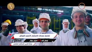 لماذا تشارك مصر في قمة الدول السبع الكبرى في فرنسا؟