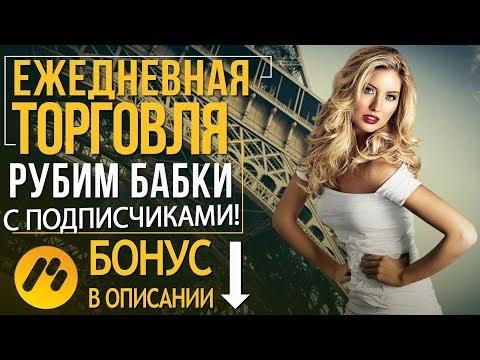 Русские бинарные опционы с бездепозитным бонусом