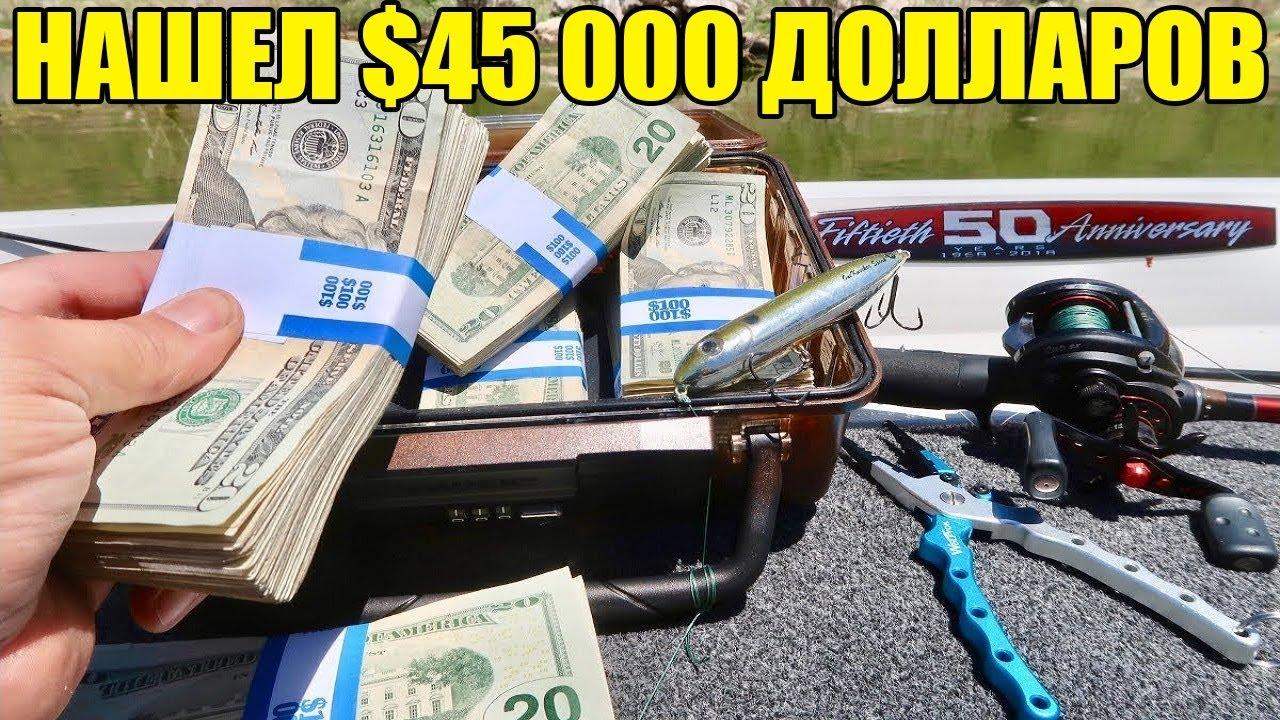 10 НЕОЖИДАННЫХ НАХОДОК. НАШЛИ $45 000 В ПОДВАЛЕ. iPhone X В РЕКЕ. КЛАД В КОЛОДЦЕ. ЗОЛОТО