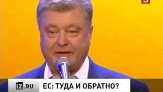 видео Грузия получила безвизовый режим, но в ЕС не впустили 26 ее граждан