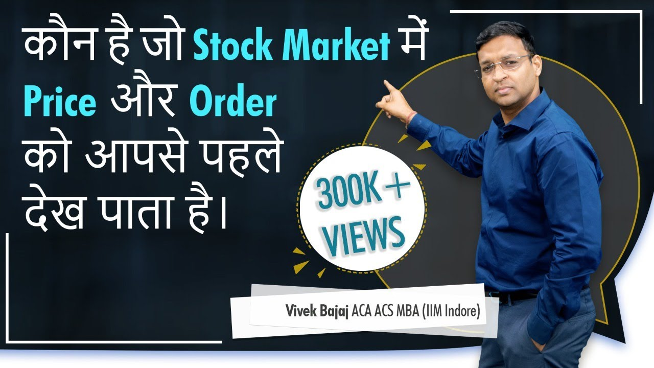 कौन है जो Stock Market में Price और Order को आपसे पहले देख पाता है।