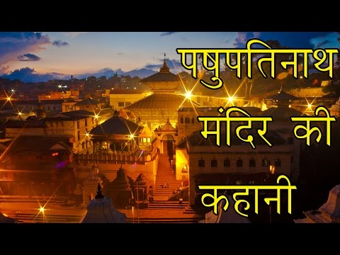पशुपतिनाथ मंदिर की कहानी ||  Story of Pashupatinath Temple of Nepal