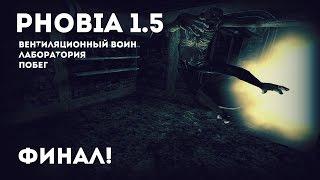 ЛАБОРАТОРИЯ - ВХОД/ПОБЕГ/КИРПИЧИ [Phobia 1.5 #3] *ФИНАЛ*