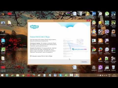 Как скачать и установить скайп (Skype) на свой компьютер