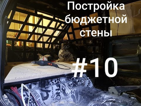 #10 Постройка бюджетной стены или путь к 160+