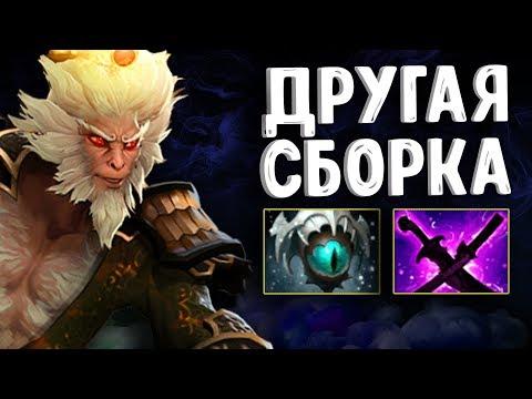 видео: ДРУГАЯ СБОРКА monkey king dota 2