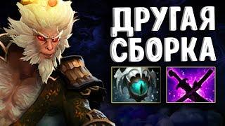 ДРУГАЯ СБОРКА MONKEY KING DOTA 2