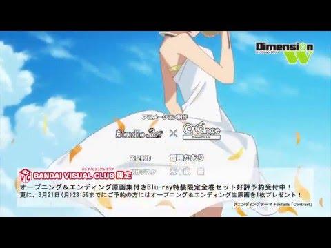 TVアニメ「Dimension W」エンディング映像