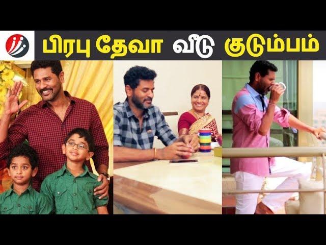 பிரபு தேவா வீடு குடும்பம்   Photo Gallery   Latest News   Tamil Seithigal