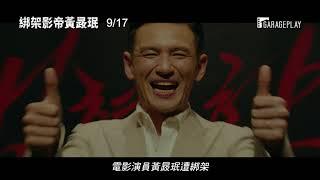 【綁架影帝黃晸珉】前導預告 韓國影帝黃晸珉竟慘遭綁架?!9/17 真實上演!