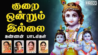 Tamil  Krishna Janmashtami Songs Collection | Srikrishna Jayanti | Gokulashtami Special Songs