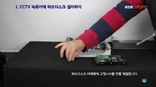 CCTV 설치방법 01 - 하드디스크 장착