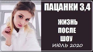 ЖИЗНЬ участниц шоу Пацанки 4 и 3 сезон ПОСЛЕ ПРОЕКТА. Пацанки 4 сезон после шоу.